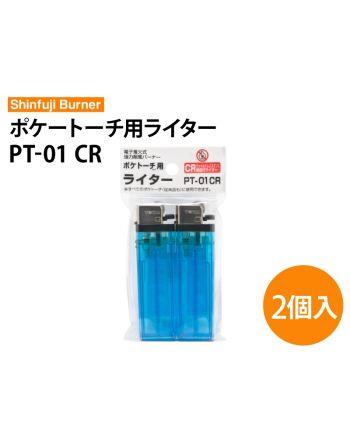 PT-01CR ポケトーチ用交換ライター