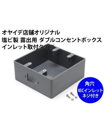 インレット取付タイプ 塩ビ製露出用ダブルコンセントボックス
