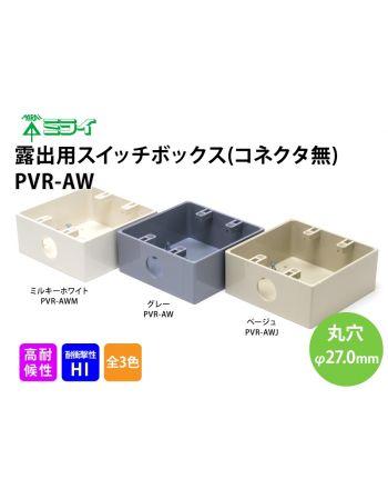 PVR-AW 露出用スイッチボックス(コネクタ無)
