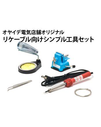 リケーブル向けシンプル工具セット