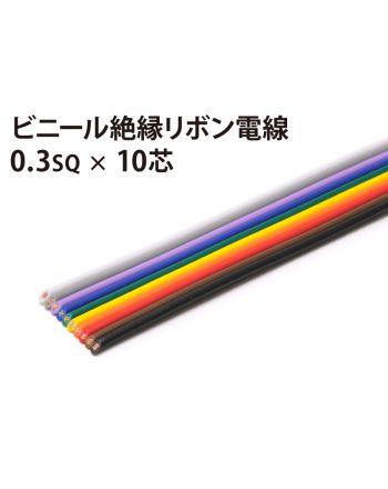 リボン0.3sq×10芯