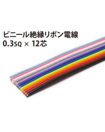 リボン0.3sq×12芯