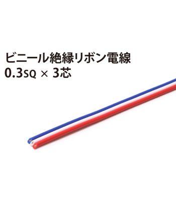 リボン0.3sq× 3芯