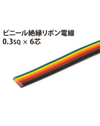 リボン0.3sq× 6芯