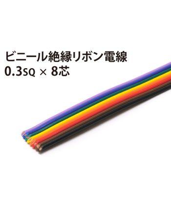 リボン0.3sq× 8芯