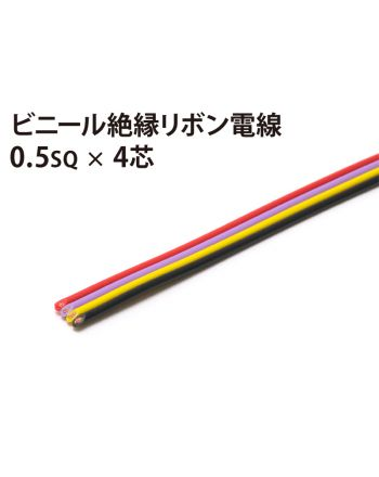 リボン0.5sq× 4芯