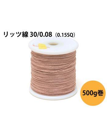リッツ線 30/0.08 500g巻