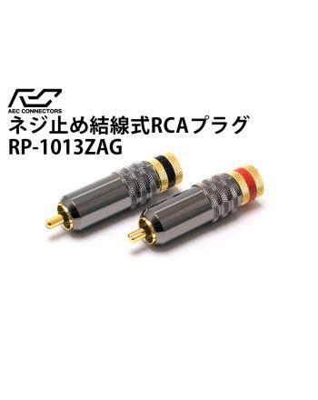 RP-1013ZAG ネジ止め式金メッキRCA(2本1組)