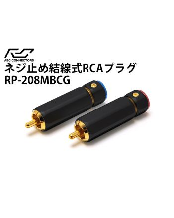 RCA ブラックコネクター ネジ止め式 (2個1組)