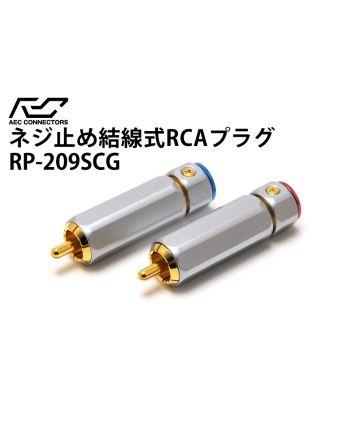 RCA シルバーコネクター (2個1組)