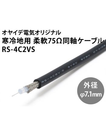RS-4C2VS 75Ωシリコン同軸ケーブル