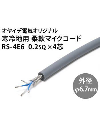 RS-4E6 シリコン4芯シールド