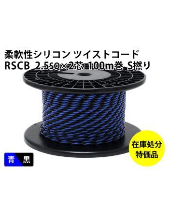 【特価品】RSCB 2.5sqツイスト (100m)  青/黒 S撚り