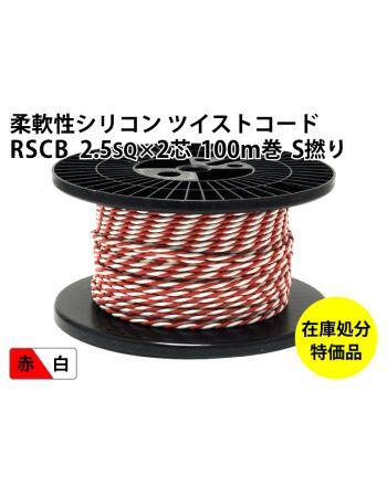 【特価品】RSCB 2.5sqツイスト (100m)  赤/白 S撚り