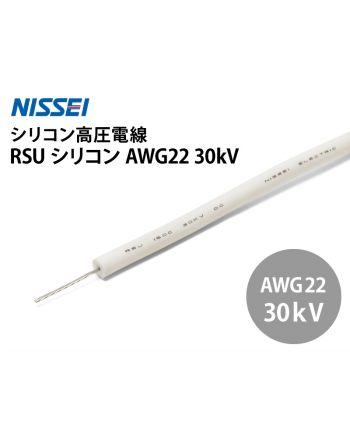 RSU シリコン AWG22 30kV