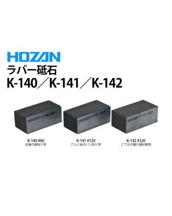 K-140/K-141/K-142 ラバー砥石