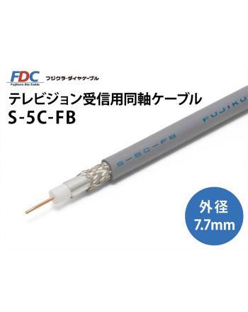 S-5C-FB テレビジョン受信用同軸ケーブル