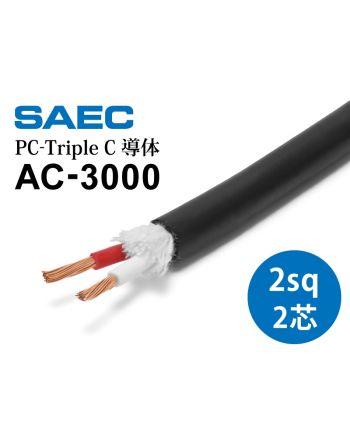 AC-3000 PC-Triple C導体(切り売り電源ケーブル)