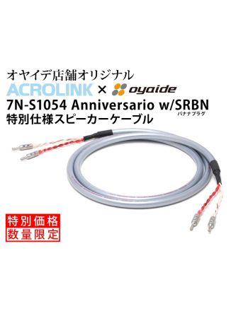 7N-S1054 Anniversario スピーカーケーブル完成品  2.0mペア