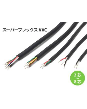 柔軟型 スーパーフレックスVVC 8芯 黒