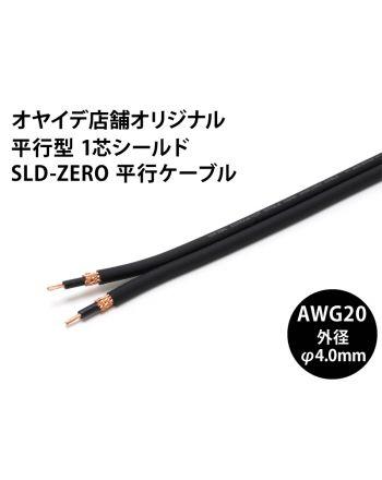 SLD-ZERO平行ケーブル ソルダーレスプラグ対応