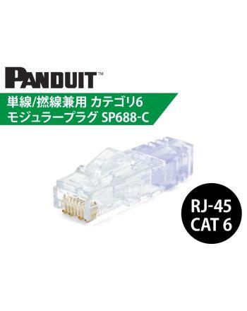 RJ45コネクタ SP688C (CAT6用 / 単線・撚線共用)