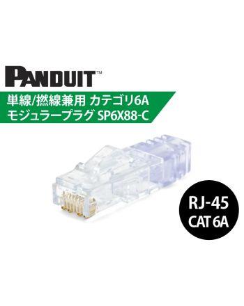 RJ45コネクタ SP6X88-C (CAT6A用 / AWG23~AWG24 撚り線/単線用)