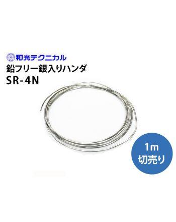 SR-4N(1m巻き)