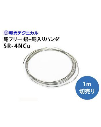 SR-4NCu(1m巻き)