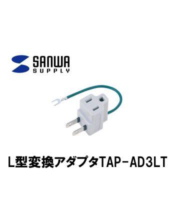 3P-2P L型変換アダプタ TAP-AD3LT