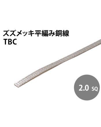 TBC 2.0sq