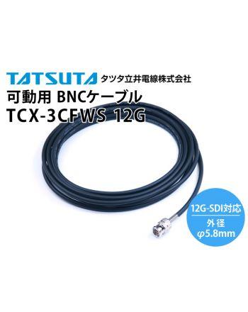 12G-SDI対応 可動用 TCX-3CFWS BNCケーブル (外径:5.8mm)