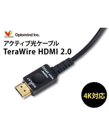 アクティブ光ケーブル TeraWire HDMI 2.0