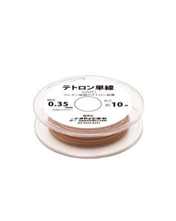 テトロン単線 0.35mm (USTC) 10mボビン巻き