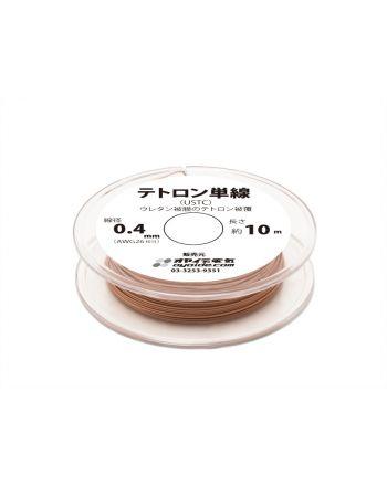 テトロン単線 0.4mm (USTC) 10mボビン巻き