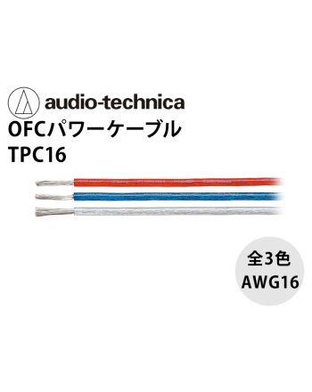 TPC16 OFCシグナルケーブル