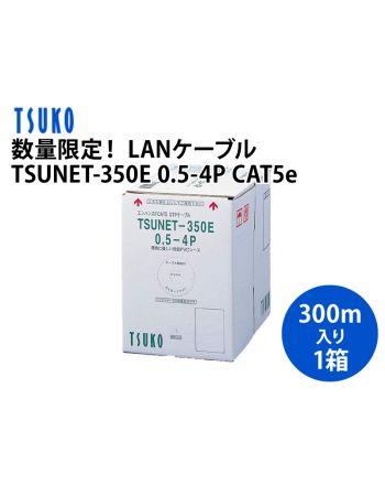 数量限定!LANケーブル TSUNET-350E 0.5×4P CAT5e 300m