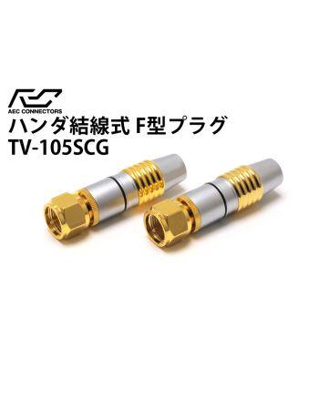 TV-105SCG 金メッキF型プラグ(2個1組)