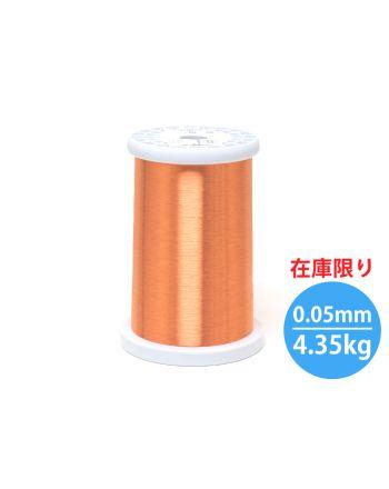 UEW 0.05mm 4.35kg(2種)