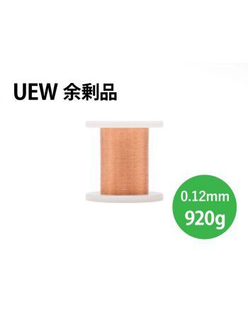【余剰品】UEW 0.12mm 920g(2種)
