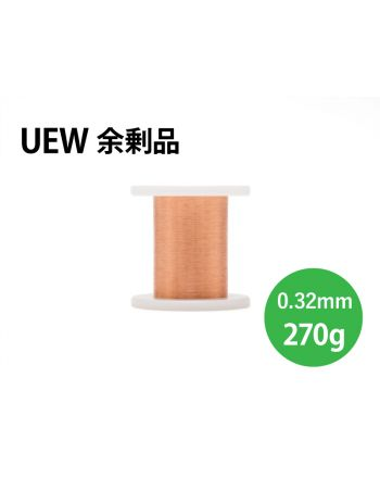 【余剰品】UEW 0.32mm 270g(2種)