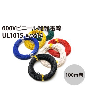 UL1015 AWG14 100m