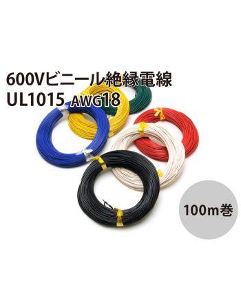 UL1015 AWG18 100m