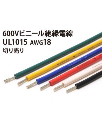 UL1015 AWG18