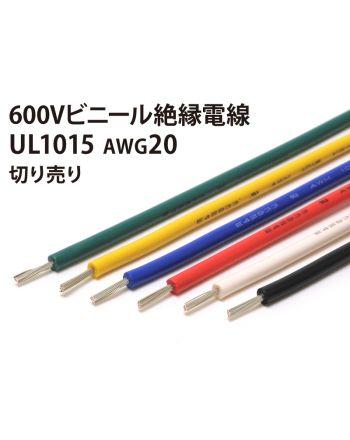 UL1015 AWG20