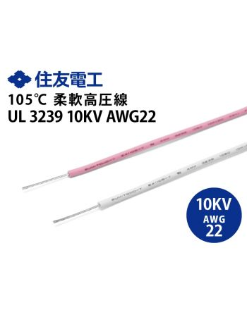 柔軟高圧線 UL3239 AWG22 10kV