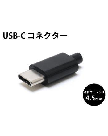 USB-C コネクタ(USB2.0)