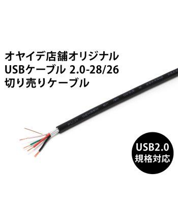 USBケーブル 2.0-28/26(自作用切り売りケーブル)
