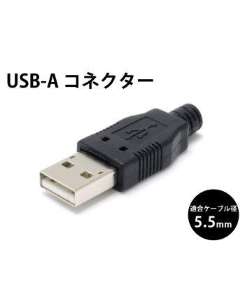 USB-A コネクタ