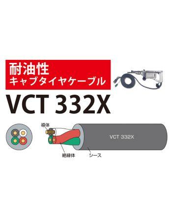 耐油型 VCT332X(FOプレン) 1.25sq
